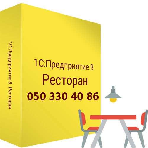seller.az 1C 8.3 Kafe Restoran proqramı