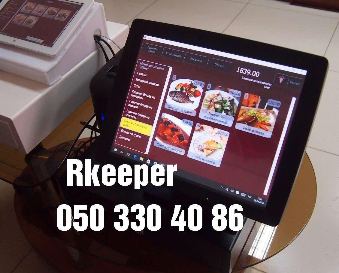 seller.az R-keeper Restoran kafe proqramı