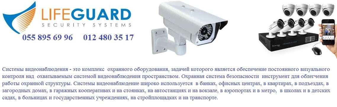 seller.az Системы видеонаблюдения -   продажа в Баку